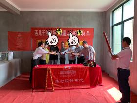[宁波尚层装饰] 上李家村 2019年9月8日开工典礼装修设计案例