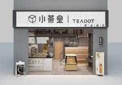 松岗小茶樘店铺