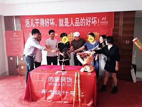 [宁波尚层装饰] 南塘金茂府 2019年9月16日开工典礼装修设计案例