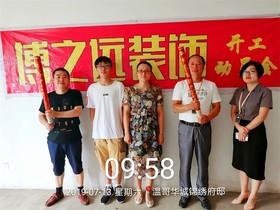 锦绣府邸5#305装修设计案例
