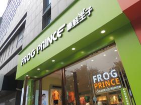青蛙王子 童装店装修设计案例