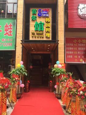 韩国料理 中心区店装修设计案例