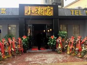 小湘宴 餐厅装修设计案例