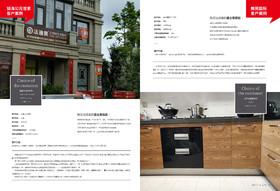 开投置业公元世家装修设计案例