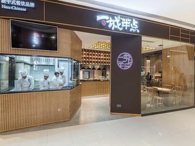 南(nan)昌一城(cheng)半點餐廳(ting)裝修設計案例