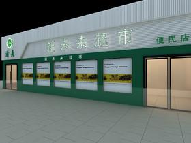 新未來超市裝修設計案例