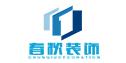 安庆市春秋家居装饰有限责任公司