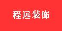 台州程远装饰