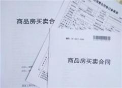 購房合同書什么時候給 購房合同書一般幾份 購房合同書丟了怎么辦