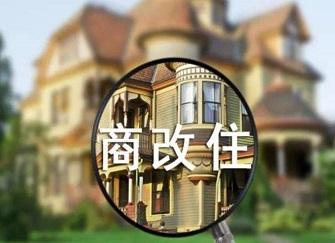 商改住是什么意思 商改住的房子可以买吗 商改住手续如何办理