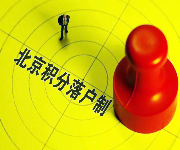 北京積分落戶