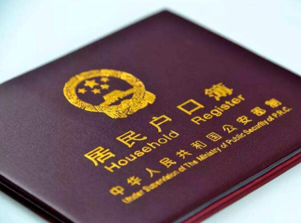 2020年杭州落戶政策 杭州2020年停止積分落戶 在杭州買房不能落戶了