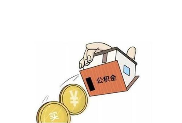 广州公积金中山买房