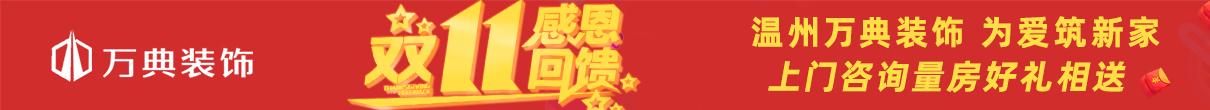 温州万典装饰
