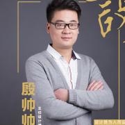 济南鲁公大宅装饰设计师殷帅帅