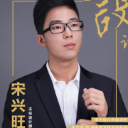 济南鲁公大宅装饰设计师宋兴旺