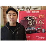 上虞家装e站设计师徐淼峰