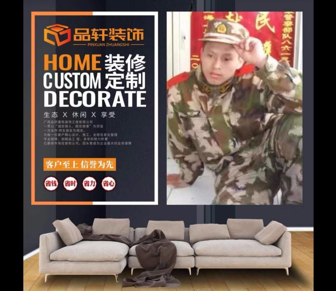 南宁品轩装饰设计师鲍蛟龙