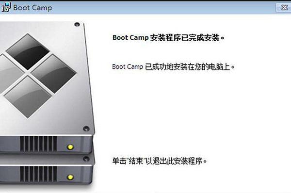 蘋果筆記本裝系統完成頁面