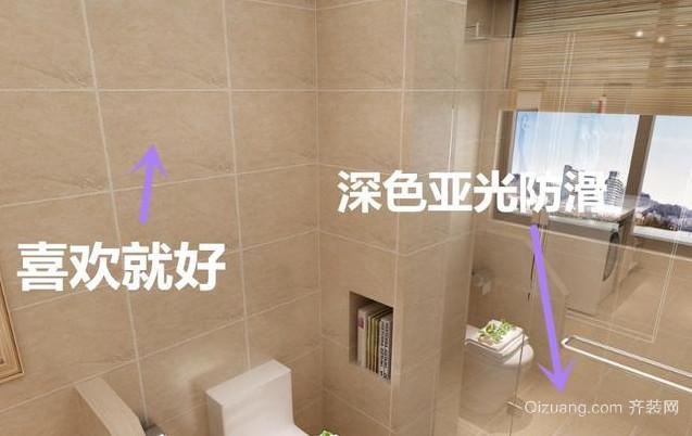 卫生间区域瓷砖选购