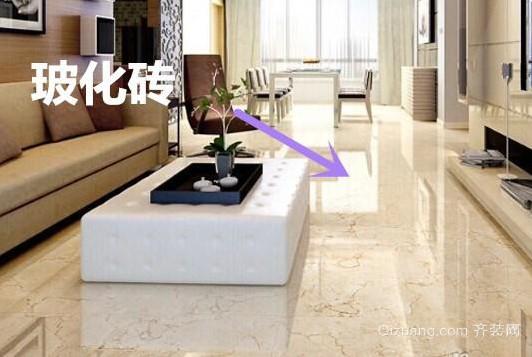 客厅区域瓷砖选购