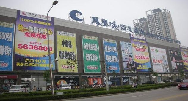 合肥凤凰城建材市场地址