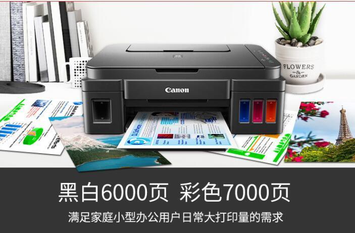 佳能打印机价格