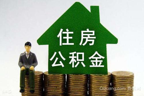 长春住房公积金提取条件之房屋类
