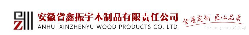 安徽省鑫振宇木制品有限责任公司