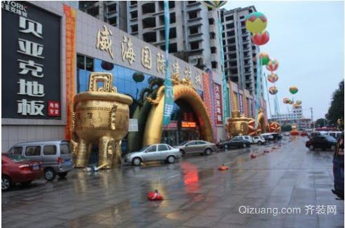 威海国际建材城