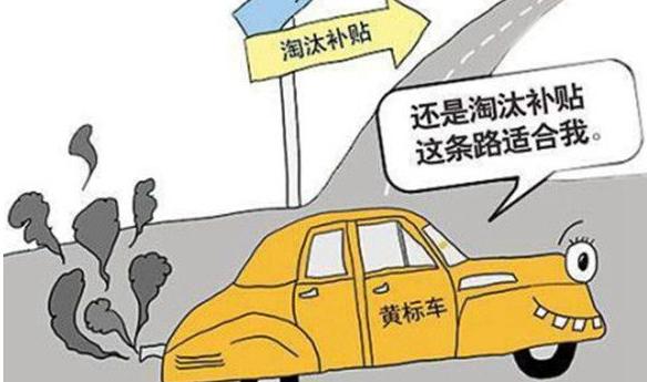 合肥黄标车报废补贴政策