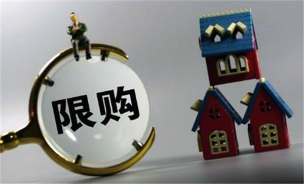 重庆买房限购吗