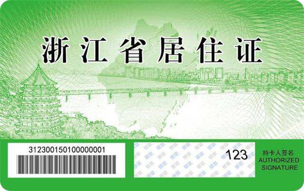 2019绍兴居住证办理条件