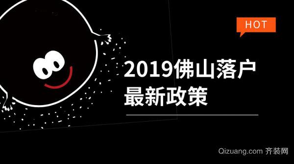 2019佛山落户新政策