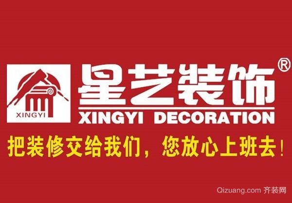 梧州星艺装饰公司logo