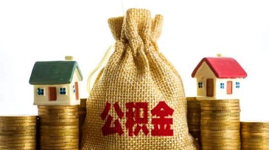 房子重新装修提取公积金手续
