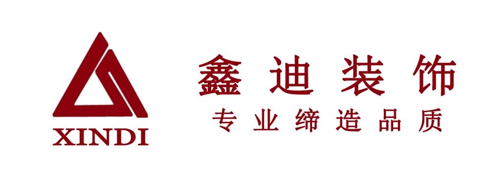 金华市鑫迪装饰工程有限公司
