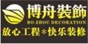 杭州博舟装饰