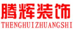 芜湖腾辉装饰