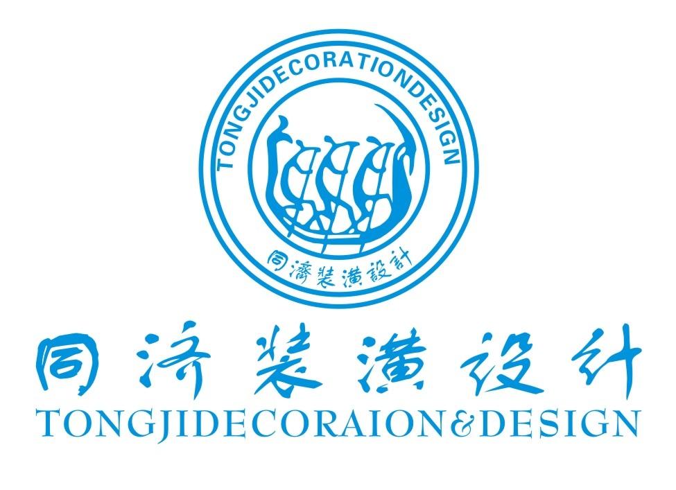 台州同济装潢设计