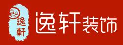 富阳逸轩装饰工程有限公司