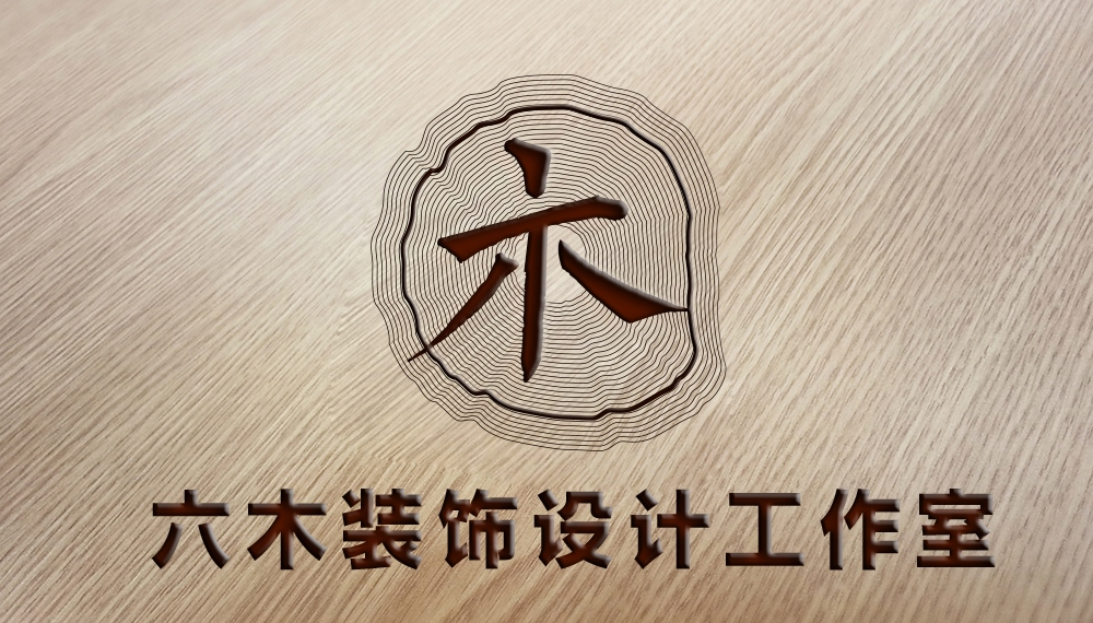济南六木装饰