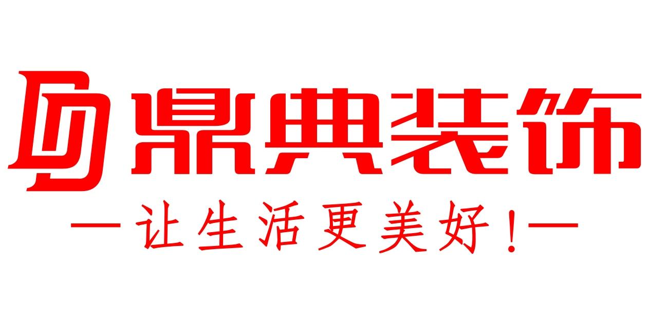 温岭市鼎典室内装饰有限公司
