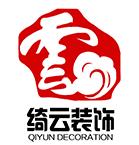衢州绮云装饰