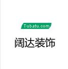 北京阔达装饰集团汉中分公司