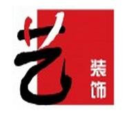 唐山云艺装饰有限公司