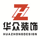 潍坊华众装饰工程有限公司