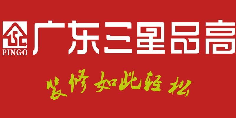 广东三星品高装饰设计工程有限公司
