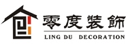广州市零度装饰设计工程有限公司