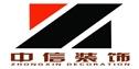 青岛中信装饰工程有限公司